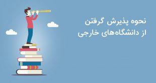 الفبای گرفتن پذیرش از دانشگاههای خارج از کشور